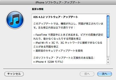 ios432_release_0.jpg
