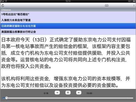 app_edu_flnews_11.jpg