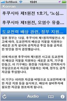 app_edu_flnews_9.jpg