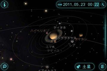 app_edu_solar_walk_13.jpg