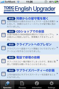 app_edu_toeic_official_1.jpg