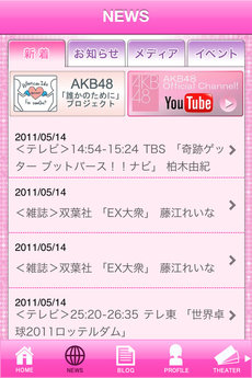 app_ent_akb_2.jpg