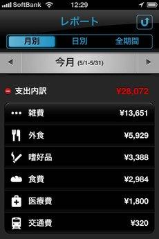 app_fin_moneytron_12.jpg