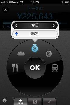 app_fin_moneytron_2.jpg