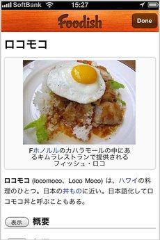 app_life_foodish_6.jpg