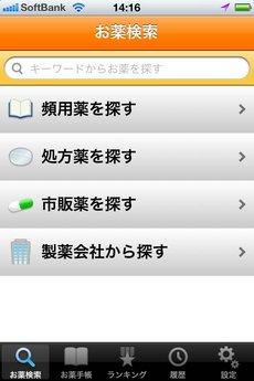 app_med_qlife_1.jpg