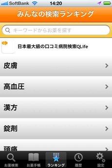 app_med_qlife_11.jpg