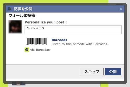 app_music_barcodas_7.jpg
