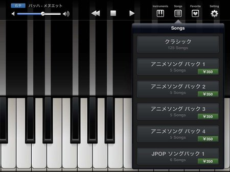 app_music_fingerpiano_plus_5.jpg