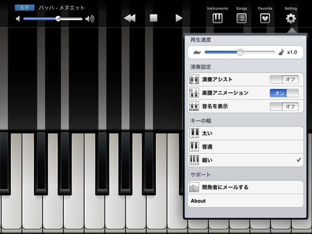 app_music_fingerpiano_plus_6.jpg