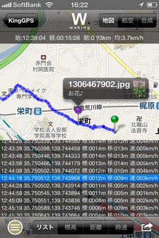 app_navi_kinggps_11.jpg