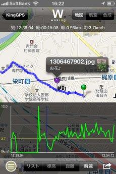 app_navi_kinggps_12.jpg