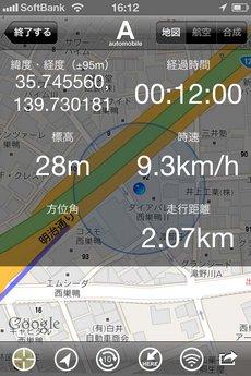 app_navi_kinggps_7.jpg