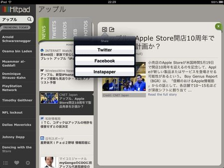 app_news_hitpad_7.jpg