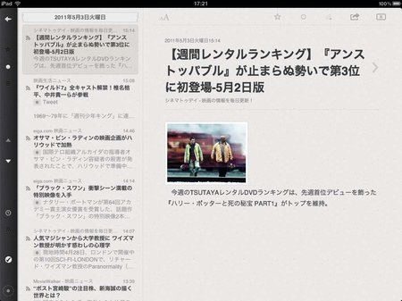 app_news_reeder_for_ipad_4.jpg