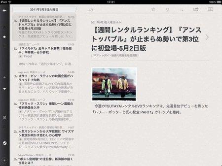 app_news_reeder_for_ipad_4.jpg