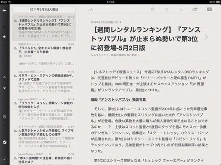 app_news_reeder_for_ipad_7.jpg