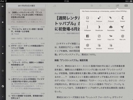 app_news_reeder_for_ipad_8.jpg