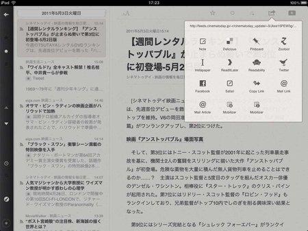 app_news_reeder_for_ipad_8.jpg