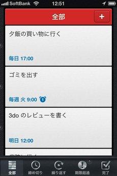 app_prod_3do_1.jpg