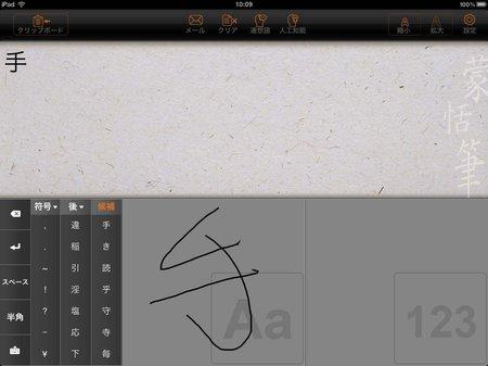 app_prod_freewriter_1.jpg
