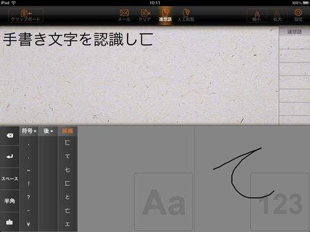 app_prod_freewriter_4.jpg