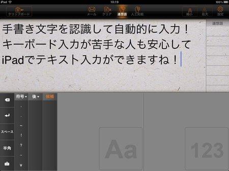 app_prod_freewriter_7.jpg