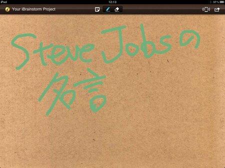app_prod_ibrainstorm_2.jpg