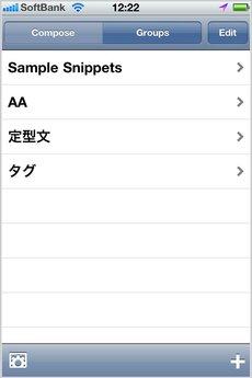 app_prod_textexpander_13.jpg