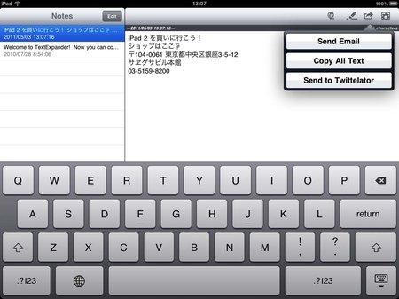 app_prod_textexpander_20.jpg