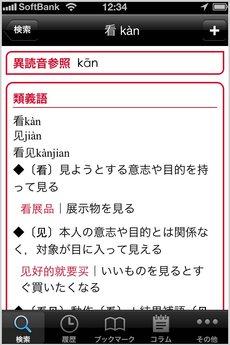 app_ref_pax_zhongri_rizhong_cidian_10.jpg