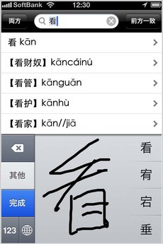 app_ref_pax_zhongri_rizhong_cidian_2.jpg