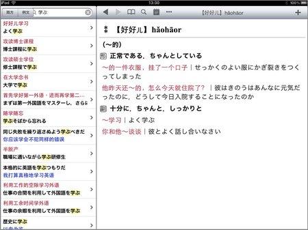 app_ref_pax_zhongri_rizhong_cidian_20.jpg