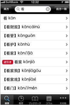 app_ref_pax_zhongri_rizhong_cidian_5.jpg
