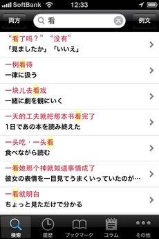 app_ref_pax_zhongri_rizhong_cidian_8.jpg