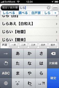 app_ref_zhonri_rizhong_cidian_1.jpg