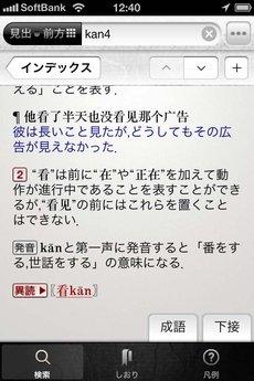 app_ref_zhonri_rizhong_cidian_10.jpg