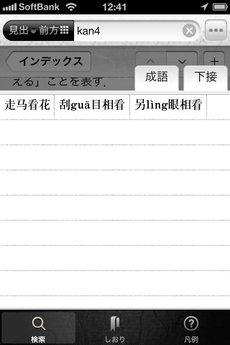 app_ref_zhonri_rizhong_cidian_11.jpg
