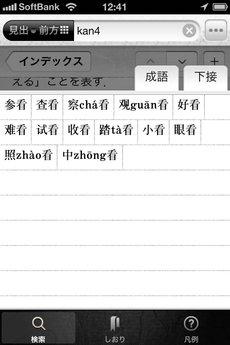 app_ref_zhonri_rizhong_cidian_12.jpg