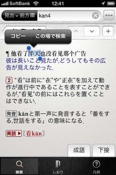 app_ref_zhonri_rizhong_cidian_13.jpg