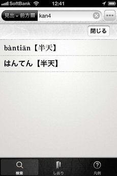 app_ref_zhonri_rizhong_cidian_14.jpg