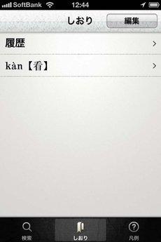 app_ref_zhonri_rizhong_cidian_15.jpg