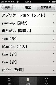 app_ref_zhonri_rizhong_cidian_16.jpg