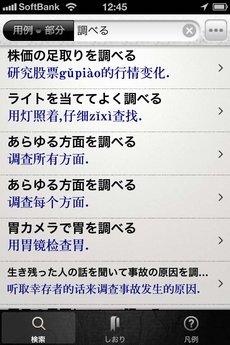 app_ref_zhonri_rizhong_cidian_17.jpg