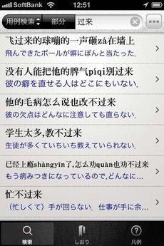 app_ref_zhonri_rizhong_cidian_18.jpg