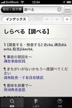 app_ref_zhonri_rizhong_cidian_2.jpg