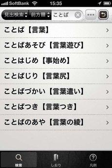 app_ref_zhonri_rizhong_cidian_20.jpg