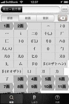 app_ref_zhonri_rizhong_cidian_5.jpg