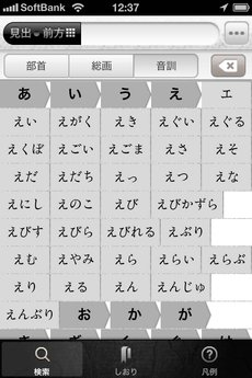 app_ref_zhonri_rizhong_cidian_7.jpg