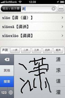 app_ref_zhonri_rizhong_cidian_8.jpg